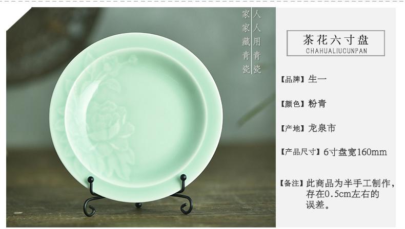 生一 龙泉青瓷茶花粉青6寸家用餐盘陶瓷餐具高档家居用品图片