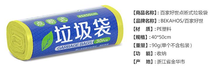 百家好世 150只装 彩色塑料环保点断式加厚大号垃圾袋家用塑料袋40cm*50cm*30只装*五卷 BJ9082报价