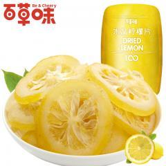休闲零食 蜜饯果脯 水果干 65gx3袋 美国尤力克柠檬干 即食/泡茶 香甜口味