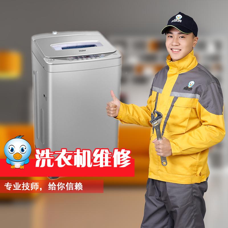 专业修理洗衣机维修清洗滚筒直筒上门服务家电维修理松下