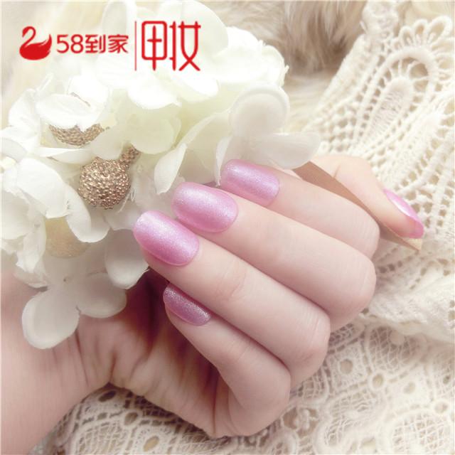 珠光粉美甲 免费上门服务 颜色可换 先买后约
