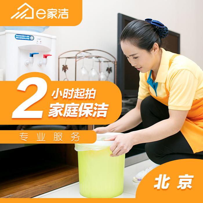 家庭保洁家政公司小时工1小时家政保洁(2小时起拍)